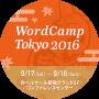 [技術]Wordcamp Tokyo 2016に行ってきました